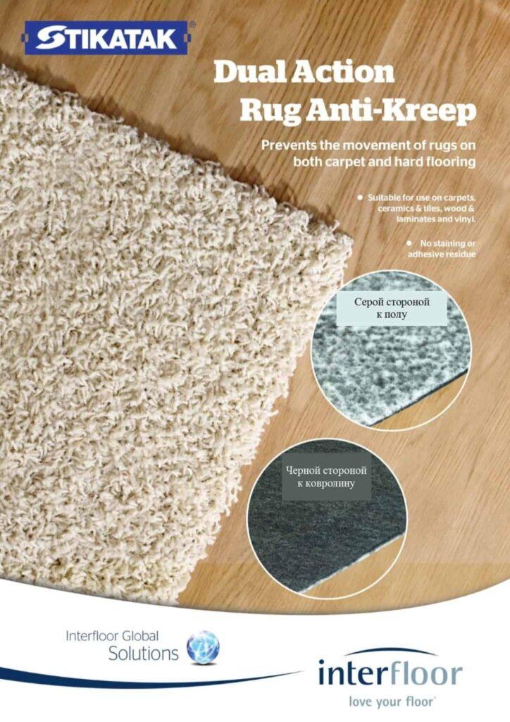 df7583fd 0429 4471 a8b9 3746d50e2098 724x1024 - Подложка для ковролина Interfoor Tikatak Dual Action Rug Anti-Kreep