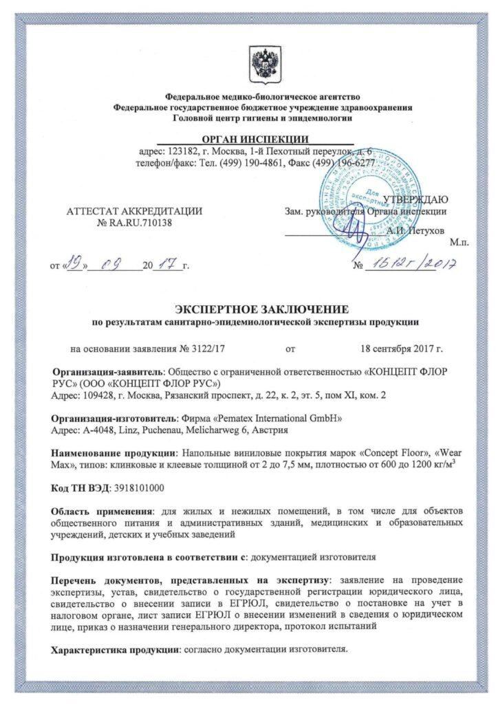 sanitar1 724x1024 - Минеральная виниловая доска WearMax Mineral Plus Дуб Oliv