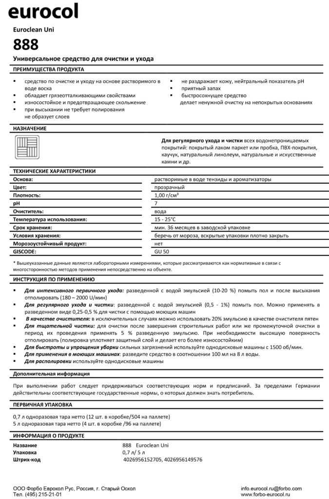 ti 888 ru 675x1024 - Универсальное средство для очистки и ухода 888 Euroclean Uni