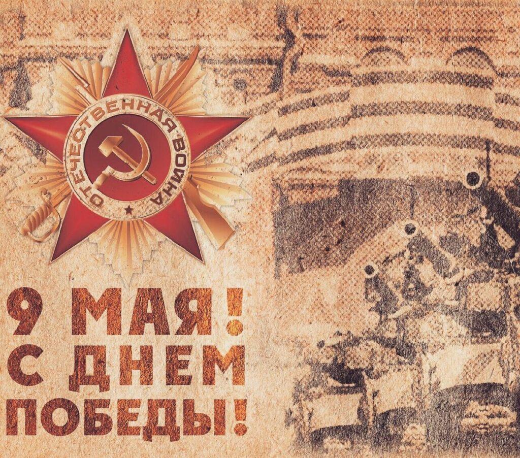 photo 2020 05 09 14.22.38 1024x902 - Поздравляем с Днем Победы!!!